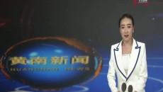 黄南新闻联播 20190605