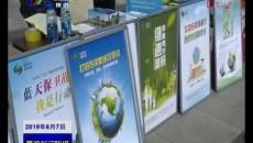 """果洛州开展""""六五""""世界环境日宣传活动"""