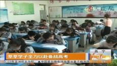 莘莘學子全力以赴備戰高考