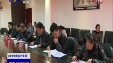 十二届果洛州委第四轮巡察组召开动员会