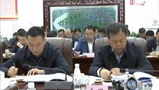 提高政治站位 强化责任担当 黄南州部署配合中央扫黑除恶督导工作