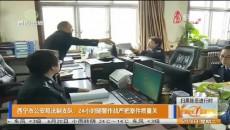 西宁市公安局法制支队:24小时随警作战严把案件质量关