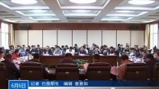 全省市州公务用车制度改革现场座谈会在德令哈召开