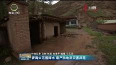 青海大范圍降水 需嚴防地質災害風險