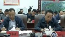 黄南州召开扫黑除恶领导小组(扩大)会议 再安排再部署 配合中央扫黑除恶督导工作