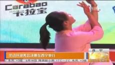 灵动环湖秀总决赛在西宁举行