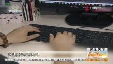 民生天下 20190616