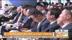 第二十届中国青海绿色发展投资贸易洽谈会海西分会顺利闭幕