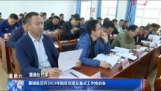 囊谦县召开2019年脱贫攻坚及重点工作推进会