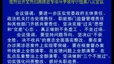 海北新闻联播 20190708