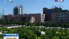 可喜:西宁市绿色建筑项目蓬勃开展
