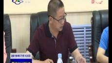 2019年青海果洛首届国际高原无人机挑战赛工作推进会在西宁召开