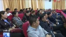 称多县召开省级扶贫领域专项审计进点会