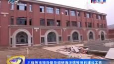 王晓等市领导督导调研海洋馆等项目建设工作
