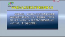 中央第六生态环境保护督察组督察公告