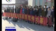 2019年青海果洛首届高原航拍大赛在大武启动