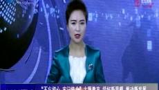 海南新聞聯播 20190701
