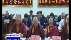 果洛州政协召开第十三届十七次常委会议