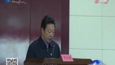 海南州召开第三、第四批援青干部轮换交接大会