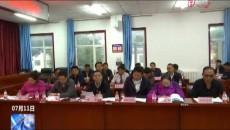 省义务教育均衡发展督导评估组赴囊谦县开展评估工作