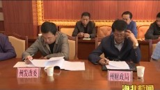 海北州解决企业拖欠工资问题工作领导小组会议要求:认真落实工作责任 维护农民工合法权益