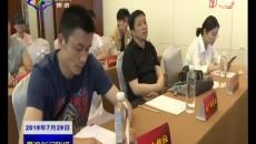 2019年青海果洛首届国际高原无人机挑战赛新闻发布会在西宁召开