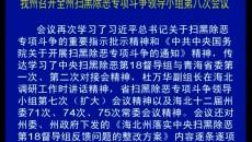 海北州召开扫黑除恶领导小组第八?#20301;?#35758;