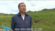 祁连县召开驻村扶贫第一书记现场汇报会