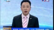 系列报道《幸福西宁 幸福事》今天在《青海新闻联播》中播出