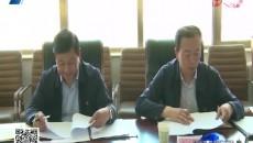 海南州委审计委员会召开第一次全体会议