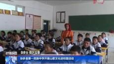 杂多县第一民族中学开展山歌文化进校园活动