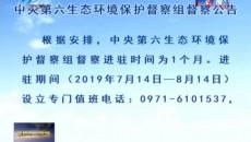 夏都新闻联播 20190715