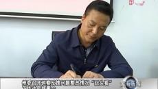 """黄南州委召开巡察反馈问题整改情况""""回头看""""工作动员部署会"""