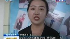 演讲:对西宁说出我的爱