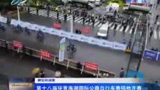 第十八届环青海湖国际公路自行车赛鸣枪开赛