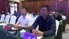 2019·中国青海格尔木昆仑文化旅游节新闻发布会在西宁召开