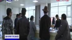规范统一果洛州双语社会用字 争创全国民族团结进步示范州