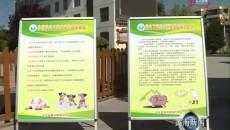 尖扎县开展非洲猪瘟防控及包虫病防治宣传活动
