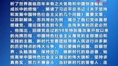 玉树新闻联播 20190701