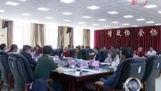 黄南州政协召开十三届第十三次常委会议