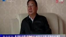 張文魁會見建行青海省分行和國家開發銀行青海省分行領導