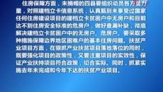 玉树新闻联播 20190703
