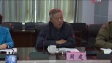 全国政协民族和宗教委员会主任王伟光来玉树调研