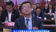 西宁市人大常委会举办国土空间规划专题讲座