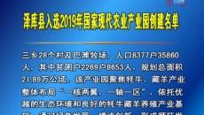 泽库县入选2019年国家现代农业产业园创建名单