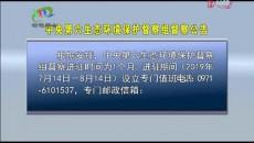 格尔木新闻联播 20190715