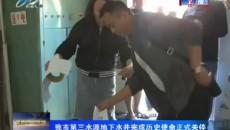 西宁市第三水源地下水井完成历史使命正式关停