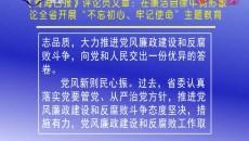 """《青海日报》评论员文章:在廉洁自律中树形象 论全省开展?#23433;?#24536;初心 牢记使命""""主题教育"""
