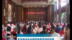 海东市举办失业保险政策宣讲培训班