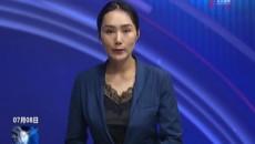 玉树新闻联播 20190708
